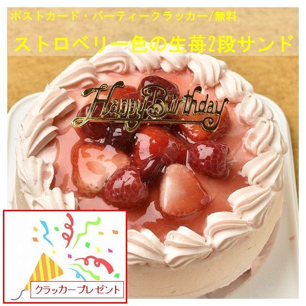 苺2段サンド/ピンク色で苺味の生クリームいちごデコレーション7号/北海道純生クリーム100%/北海道小麦100%/金色のバースデーオーナメント/キャンドル小1袋6本付き/誕生日ケーキ/バースデーケーキ7号