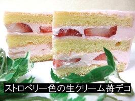 苺2段サンド/HUGっと!プリキュア2018・キャラデコケーキ5号/4種類のケーキからお選び下さい/バースデーオーナメントとキャンドル小1袋6本付き/(お面とバルーンは付いておりません)/ポストカード無料