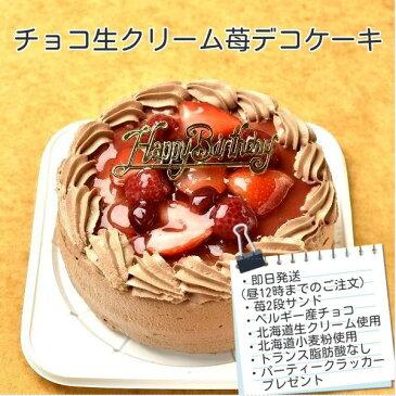 苺2段サンド/チョコ生クリームいちご4号(直径約12cm)/バースデーケーキ4号/北海道生クリーム100%/バースデーオーナメント・キャンドル小1袋6本付き/