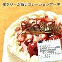 苺2段サンド/生クリームいちごデコレーション12号/北海道純...