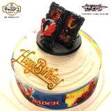 キャラデコお祝いケーキ 仮面ライダーセイバー ドーム形の生クリームケーキ バースデーケーキ (バースデーオーナメント+キャンドル6本付き)
