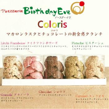 チョコレートColoris-コロリ-5個入ギフトバースデーイヴ北海道お菓子スイーツ常温配送お祝いお返し誕生日プレゼント