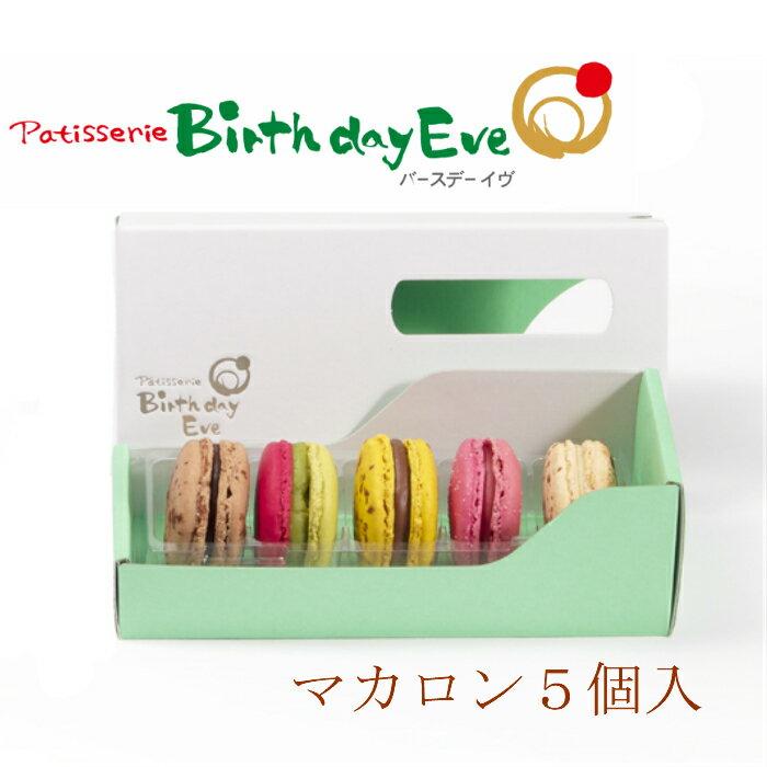マカロン5個入 お菓子 ギフト プレゼント バースデーイヴ
