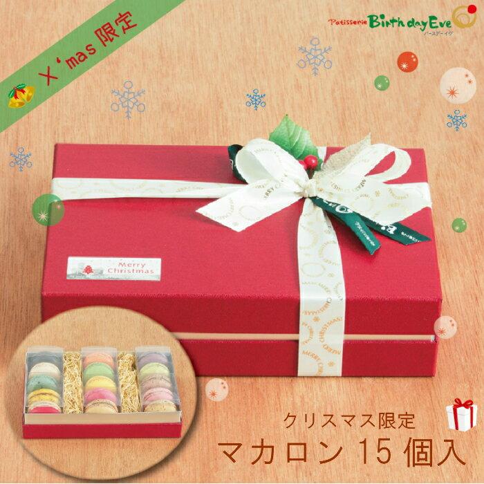 クリスマス限定 マカロン 15個入 ギフト 詰め合わせ プレゼント バースデーイヴ 冷凍配送  スイーツ デザート お返し 手土産 お祝い