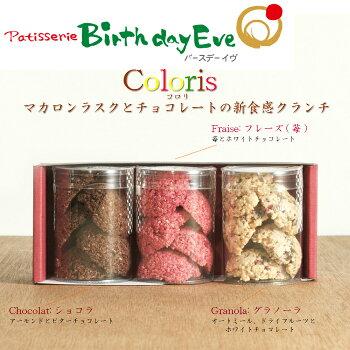 チョコレートColoris-コロリ-3個入ギフトバースデーイヴ北海道お菓子スイーツ常温配送お祝いお返し誕生日プレゼント
