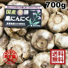 【送料無料】薬膳黒にんにく(福岡産)(薊入り)700グラム3,150円(税込)