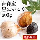 【送料無料】青森産 熟成黒にんにく バラ 600g 【無添加】【発酵食品】黒ニン