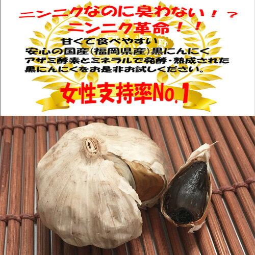 薬膳黒にんにく(福岡産)(薊入り)700グラム3,150円(税込)新パッケージになってさら15%増量でさらにお得!!黒ニンニク