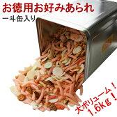 お徳用・お好みあられ(一斗缶)1.6kg【送料無料】(のし紙不可)