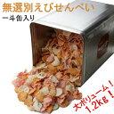 無選別・えびせんべい(一斗缶)1.2kg【送料無料】(のし紙不可)