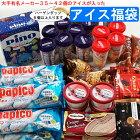 アイス福袋大手メーカー35〜42個のアイスクリームをぎっしり詰め合わせてお届け[送料無料]