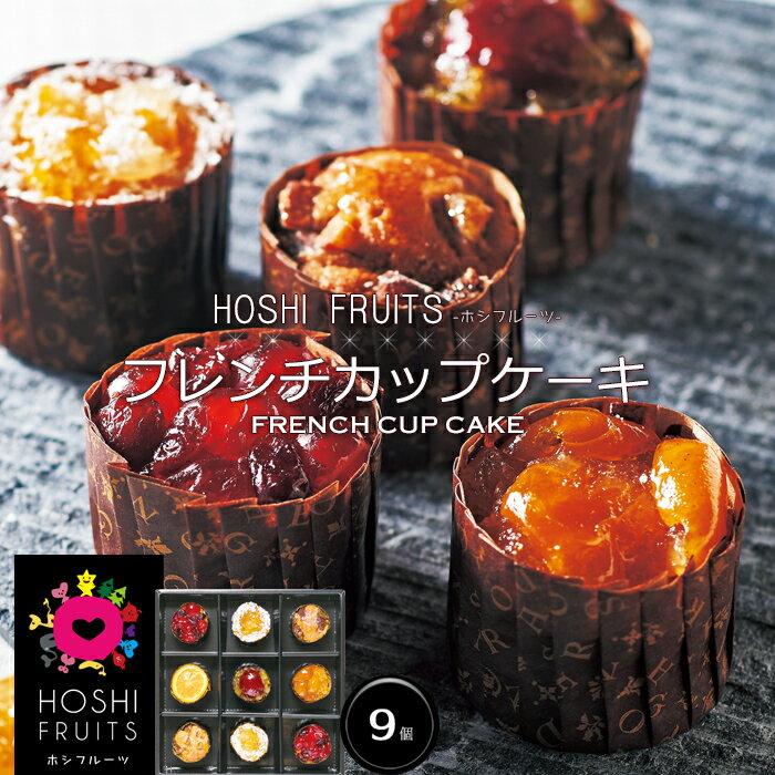 ホシフルーツ(HOSHI FRUITS)フレンチカップケーキ 9個[送料無料]【】【内祝い・出産内祝い・結婚内祝い・快気祝い お返し にも!スイーツ】
