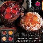 「HOSHIFRUITS(ホシフルーツ)」フレンチカップケーキ
