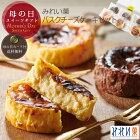 「みれい菓」バスクチーズケーキセット