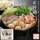 北海道・石狩鍋セット【送料無料】