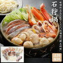北海道 石狩鍋セット【送料無料】 - 美食サークル