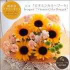 母の日プレゼント・花束「ビタミンカラーブーケ」
