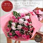 母の日プレゼント・花束「ミックスベリー」
