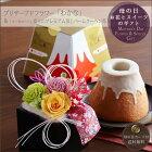 母の日プレゼント・プリザーブドフラワー「わかな」と「コータコート」富士山プレミアム頂上バームクーヘン苺のセット