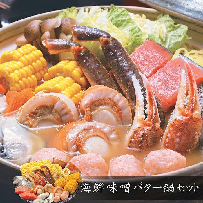 海鮮味噌バター鍋セット「北国の味自慢の お鍋・北の海鮮めぐりギフト」[送料無料]