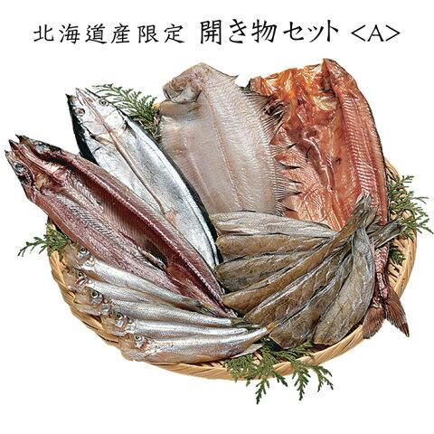 北海道産限定・開き物セットA(干物・さんま・かれい・ほっけ・こまい・ししゃも)「北国の味自慢・北の海鮮めぐりギフト」[送料無料]