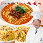 「赤坂四川飯店」陳建一・担々麺&炒飯ギフトセット