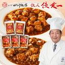 「赤坂四川飯店」鉄人 陳建一麻婆豆腐食べ比べセットA(麻婆豆