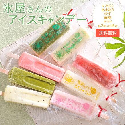 向野製氷『氷屋さんのアイスキャンデー』