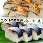 若狭小浜『若廣』焼き鯖寿司&鯖寿司
