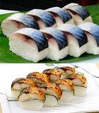 若狭小浜「若廣」焼き鯖寿司&鯖寿司