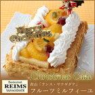 クリスマスケーキ・青山『ランス・ヤナギダテ』フルーツミルフィ—ユ