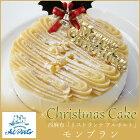 クリスマスケーキ・西麻布『リストランテ・アルポルト』モンブラン