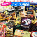 アイス福袋〈第3弾!〉大手メーカー35〜42個のアイスクリームをぎっしり詰め合わせてお届け[送料無料]