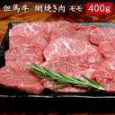 但馬牛 網焼き肉 モモ 400g[送料無料]【内祝い・出産内祝い・結婚内祝い・快気祝い・お返し にも!】