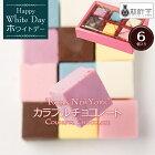 『新杵堂(SHINKINEDO)』【RollsNewYork】カラフルチョコレート