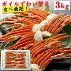 ボイルずわい蟹足3kg(約8〜13肩入り)ズワイガニ食べ放題![カニかに蟹]【送料無料】