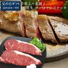 【父の日のプレゼント(ギフト)予約】三重「霜ふり本舗」松阪牛・サーロインステーキ