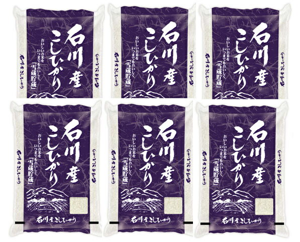 石川県・雪中貯蔵石川県産こしひかり 30kg(5kg×6)[送料無料]:美食サークル