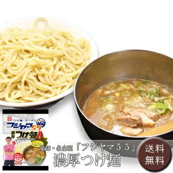 愛知・名古屋「フジヤマ55」濃厚つけ麺[送料無料]【】【内祝い・出産内祝い・結婚内祝い・快気祝い・お返し にも!】