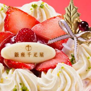 【クリスマスケーキ予約・2021】「銀座千疋屋(せんびきや)」ベリーたっぷりのホワイトクリスマス(アイスケーキ)【送料無料】