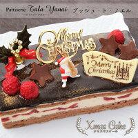 【クリスマスケーキ予約・2021】ブッシュ・ド・ノエル(ブッシュドノエル)【パティスリー『TakaYanai』】[送料無料]