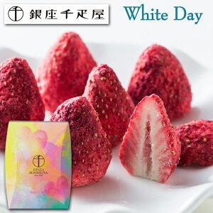 【ホワイトデー 2021】「銀座千疋屋(せんびきや)」いちごのチョコレート[お返し スイーツ プレゼント ギフト]