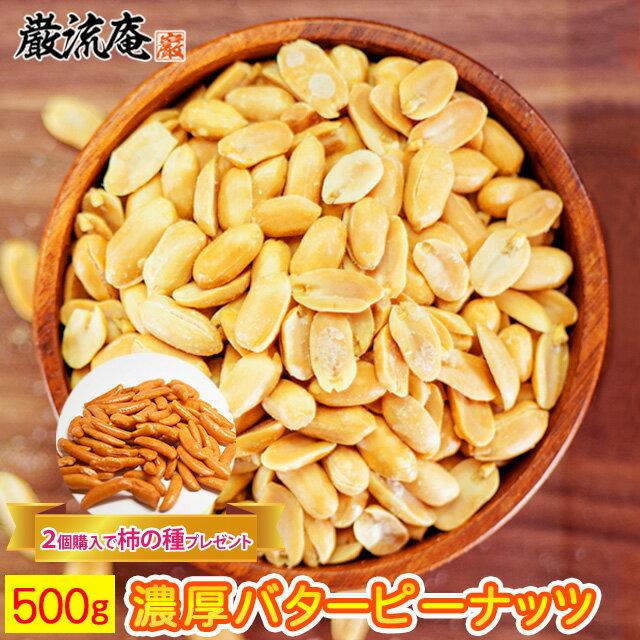 【送料無料】巌流庵 濃厚バターピーナッツ 500g  大容量セット バタピ 500g バターピーナッツ ポイント消化