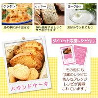 【送料無料】国産大豆100%おからパウダーダイエットレシピ表付き300g(100gX3パック)