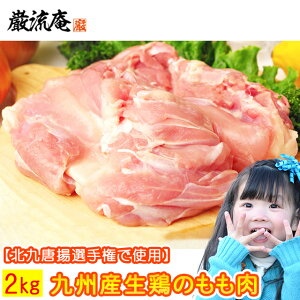 もも肉 ももにく 2kg 生肉 生鶏 鶏のもも肉 国産 若鶏 鶏肉 鳥肉 とり肉 とりにく 送料無料 九州産 若鶏
