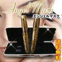 【送料無料】エンジェルマスク 3Dマスカラ & ブラックファイバー 2本セット (専用ケース付き)【マツエク級マスカラ/まつげエクステ並みの301%ロング/Angel Mask Mascara】