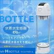 マイエイチボトル 水素水生成器 JH-13165【MY H BOTTLE・マイHボトル ・水素水・ポータブル水素生成器・水素水サーバ・水素水生成器】