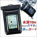 在庫処分価格!防水ケース スマートフォン iPhone用 ス...