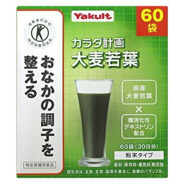 ヤクルト カラダ計画 大麦若葉 5g×60袋[大麦若葉青汁 青汁]