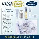 【正規販売店】イアソー化粧品 基礎化粧品トライアルセット 5...